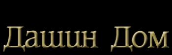 Дашин Дом